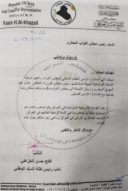 نتيجة بحث الصور عن بالوثيقة.. سؤال نيابي لعبد المهدي بشأن تواجد القوات الأمريكية وعدد قواعدها في العراق